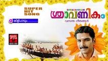You Too Brutus - Song Ettum Pottum (New Malayalam Movie 2015