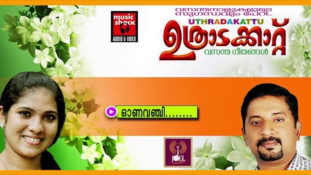ഓണവഞ്ചി ... | Onam Songs Malayalam | Festival Songs Malayalam | Anumol Thomas Songs