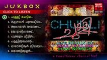 Malayalam Folk Songs | Chulli | Malayalam Nadan Pattukal Non Stop Audio Jukebox