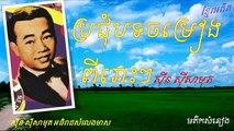 Sin Sisamuth - Sin Sisamuth Song - The Best of Khmer Oldies song Collection