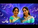 Kamalamugha - Memorable Concert- Ranjani & Gayatri