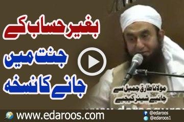 Baghair Hisab K Jannat Mein Jane Ka Nuskha By Maulana Tariq Jameel