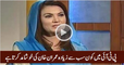Which PTI Leader flatters Imran Khan more than all?Reham Khan Reply About PTI Leaders