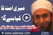 Meri Ummat Ka Kya Banay Ga - Huzoor Nabi Kareem Ki Ummat Se Mohabbat By Maulana Tariq Jameel