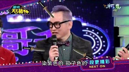 天王豬哥秀 20151227 Part 2
