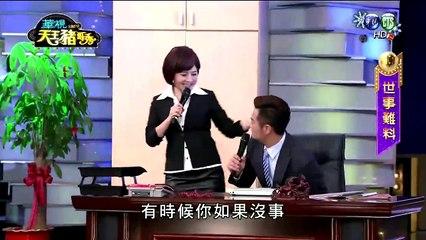 天王豬哥秀 20151227 Part 4