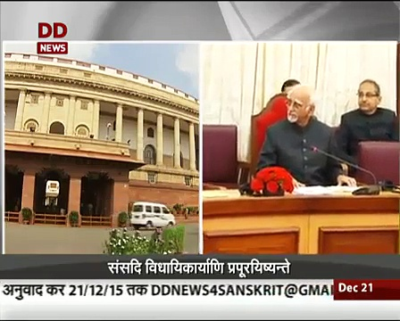 Vaarataa: Sanskrit news | 21 Dec