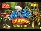 The Magic Door HD fullmovie (tamil) MAGIC ULAGAM