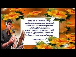 Biju  Narayanan  Hit  Malayalam  Christian Devotional Song