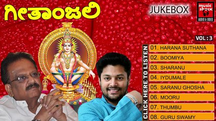 Kannada Devotional Songs   Ayyappa Bhakthi Geethegalu   Geethanjali Vol.3 Audio Jukebox