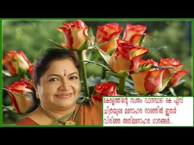 Chithra Hits Malayalam Tamil Mix Christian Devotional Songs