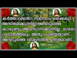 Top 10 Super Hit Malayalam Christian Devotional Songs