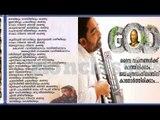 Mazhayilum Veyililum with Chorus | Karaoke with Lyrics