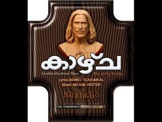 Super Hit Christian Devotional Song Karaoke with Lyrics Album Kazhcha | Song Aa Snehathinithrayum