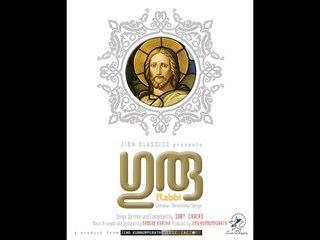 Super Hit Christian Devotional Song Karaoke with Lyrics Album Guru | Song Manatharil