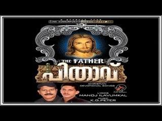 Super Hit Christian Devotional Song Karaoke with Lyrics Album Pithavu  | Song Lokathin