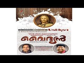 Super Hit Christian Devotional Song Karaoke with Lyrics Album Vaidyan  | Song Ere Pratheeksha