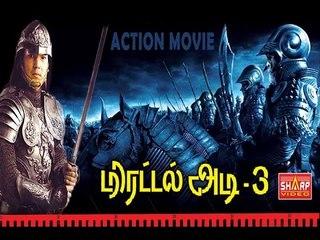 Mirattal Adi3  tamil dubbed full movie HD