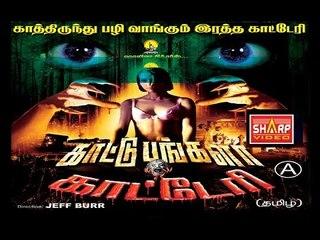 KattuBangalaKatteri  tamil dubbed full movie HD