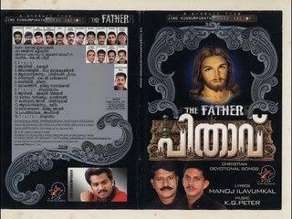 Super Hit Christian Devotional Songs Karaoke with Lyrics |Pithavu full Songs Karaoke