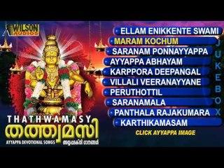 Hindu Devotional Songs   Thathwamasi Vol 1   Lord Ayyappa