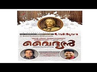 Super Hit Christian Devotional Songs Karaoke with Lyrics |Vaidyan full Songs Karaoke