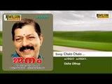 Chalo Chalo - Janam