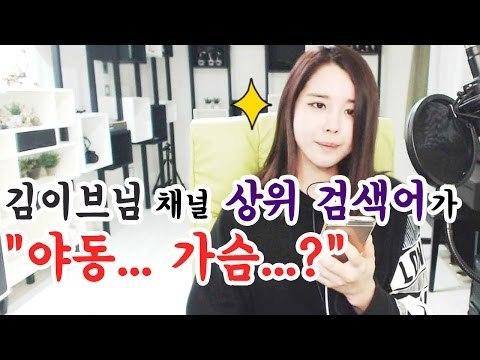 김이브님♥김이브님 채널 상위 검색어 야동... 가슴...?