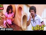 Veedu Movie Clip 8 | Raveendran's Humour