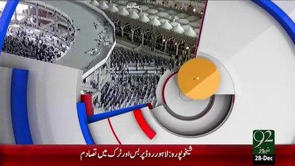 Irshad-E-Bari Talla –Quran Pak – 28 Dec 15 - 92 News HD