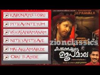 Christian Devotional Songs Jukebox | Karunayude Japamala