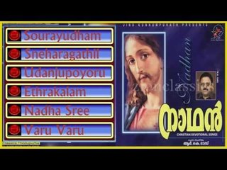 Christian Devotional Songs Jukebox |Nadhan