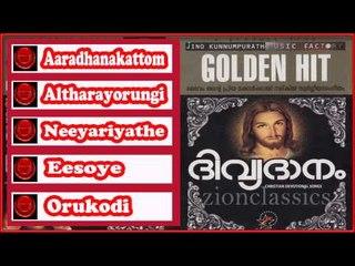 Christian Devotional Songs Jukebox | Divyadanam