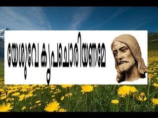 Super Hit Christian Devotional Songs Non Stop