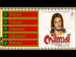 Christian Devotional Songs Jukebox |Senai