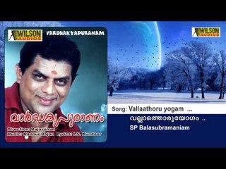 Vallaathoru yogam - Vaardhakyapuraanam
