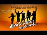 New Malayalam Album | Haule Haule | Official Teaser | Coming Soon..........