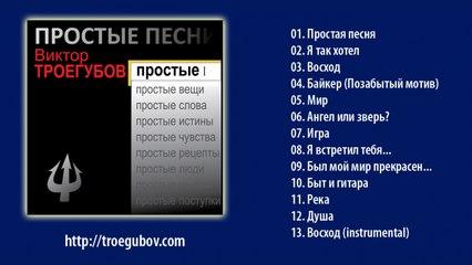 Виктор Троегубов - Простые песни