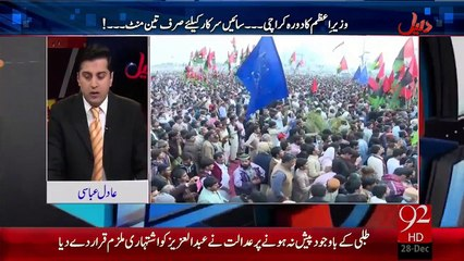 Daleel – 28 Dec 15 - 92 News HD