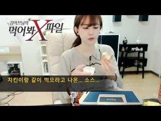 김이브님♥김이브는 프라닭을 먹는다