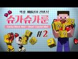 양띵 [럭키 블럭 모드와 하트 모드가 만났다! 슈가슈가룬 2편] 마인크래프트 Lucky Block Mod + Heart Crystal Mod