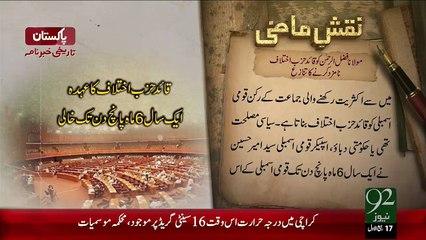 Naqshe-E-Mazi –Moulana Fazal-UR-Rehman– 29 Dec 15 - 92 News HD