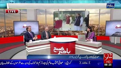 Bakhabar Subh - 29 Dec 15 - 92 News HD