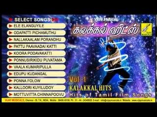 Tamil Film Dance Songs   Juke box   Vol 1  SPB, Chithra, Mano, Malayasia Vasudevan