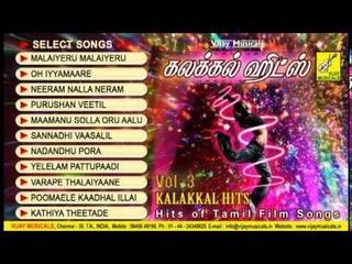 Tamil Film Dance Songs   Juke box   Vol 3   SPB, Mano, S.Janaki, Malayasia Vasudevan, P. Susheela