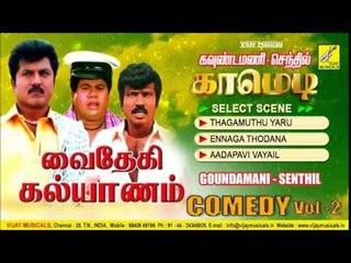 Goundamani Senthil Comedy | Vaidhegi Kalyaanam, Kizhakku Karai