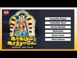 Kaakum Karathaley Music Jukebox