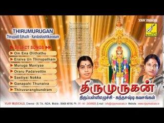 Thirumurugan | Thiruppalli Ezhuchi | Kantha Sasti Kavasangal | Juke Box | P.Susheela, Vani Jayram