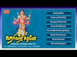 Harihara Suthane Music Juke Box