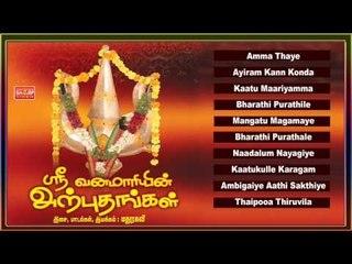 Sri Vana Maariyin Arputhangal Music Juke Box